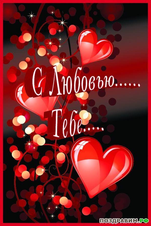 Любовную открытку любимому