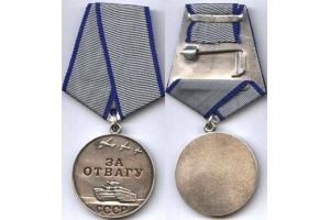 Медаль за отвагу фото 1