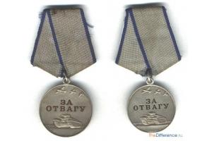 Медаль за отвагу фото 2