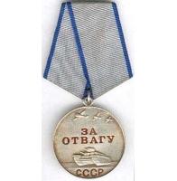 Медаль за отвагу фото 4
