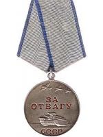 Медаль за отвагу фото 6