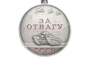 Медаль за отвагу фото 8