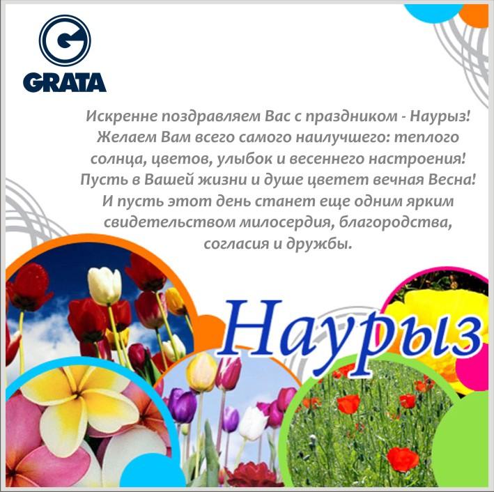 Фото картинки, открытки на наурыз на русском