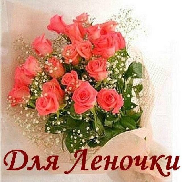 Открытка букет роз для леночки