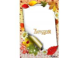 Золотая осень фоторамка 7