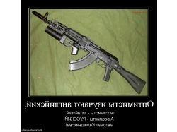 Демотиваторы автомат калашникова 7
