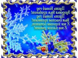 Новогодние открытки в картинках 6