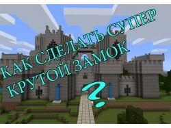 Майнкрафт как построить замок фото
