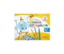 Книга - раскраски для детей 2