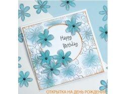 Креативные открытки на день рождения своими руками