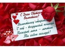 Разные открытки на день святого валентина