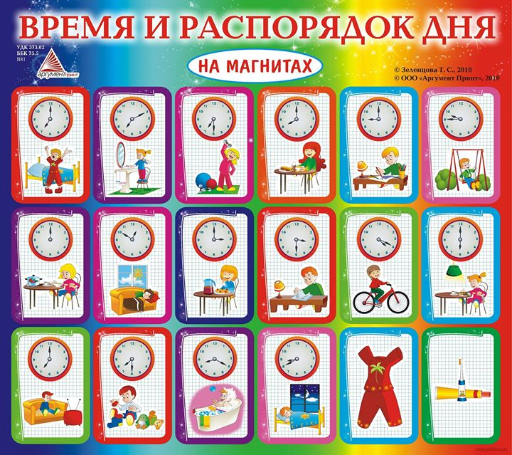 картинки распорядок дня в рисунках