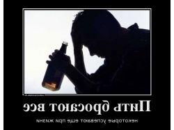 Демотиваторы  про алкоголь 4