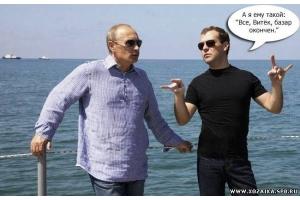 Путин и медведев приколы картинки