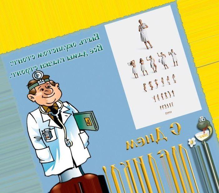 Открытки с днем медика студентов
