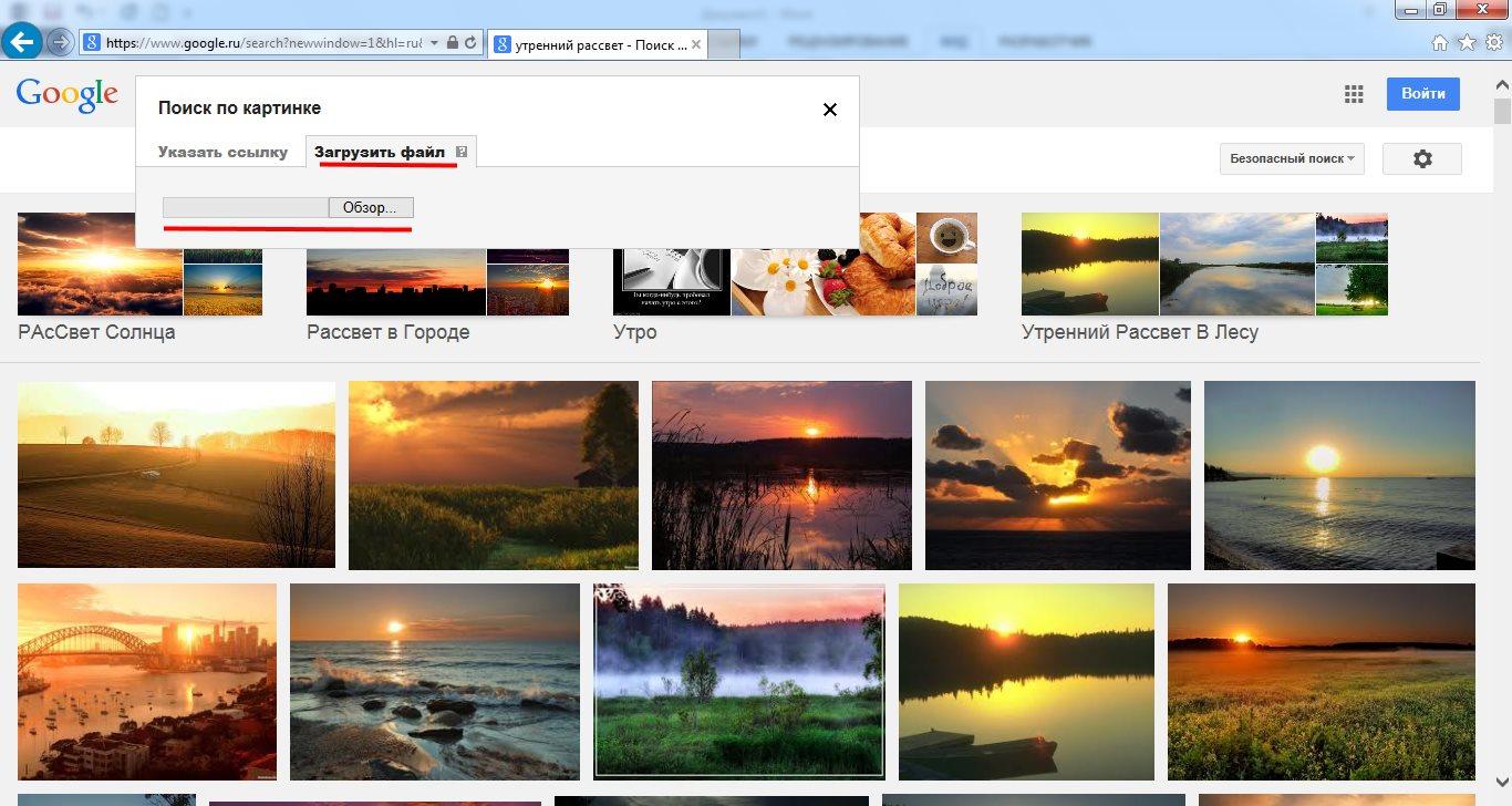 сорт поиск фото по образцу гугл кружка приглашает
