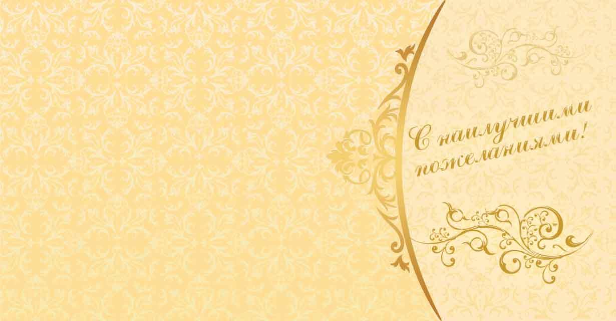 Фон для поздравительной открытки с днем рождения для мужчины снова