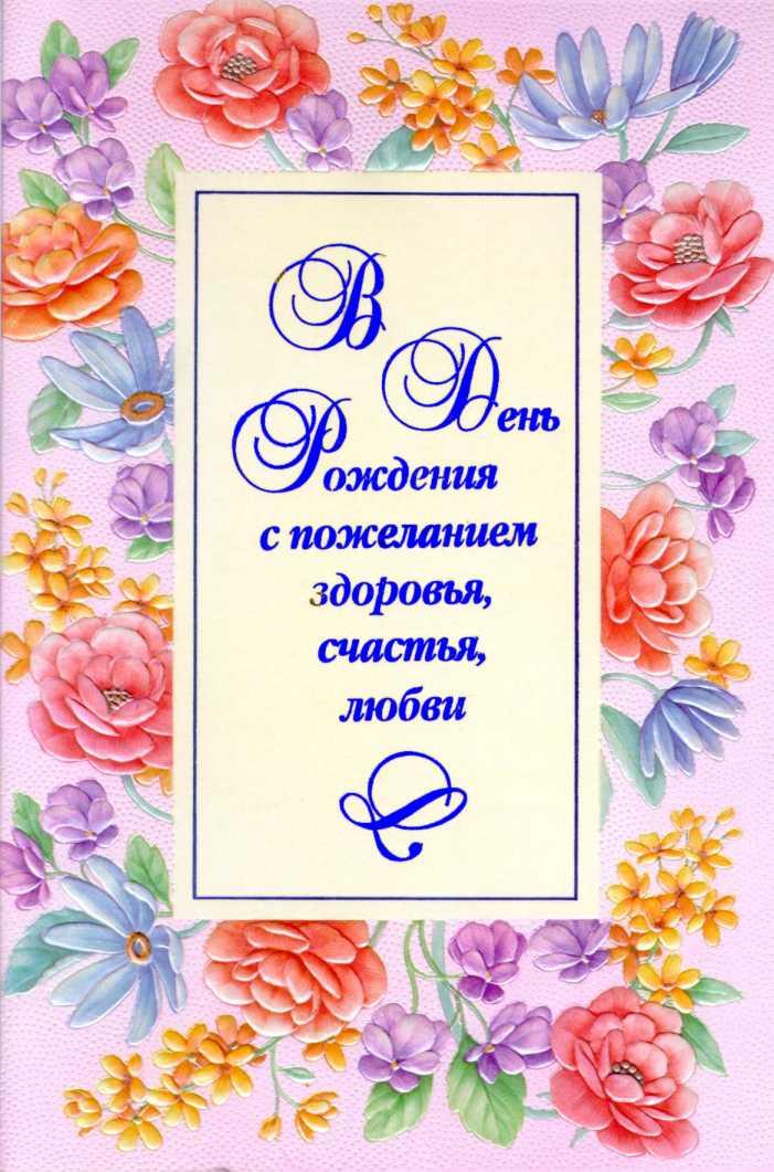 Георгиевские, текст открытки к цветам на день рождения