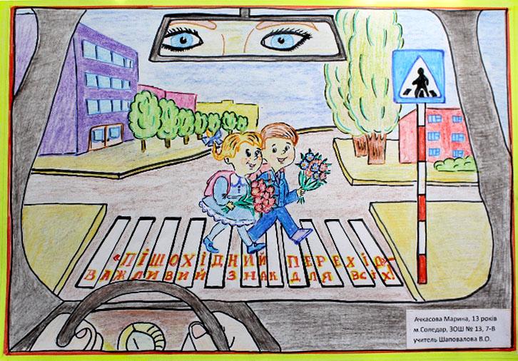 рисунок на обж правила дорожного движения что человек даже