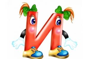 Картинки буквы для детей