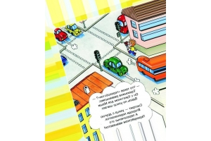 Правила дорожного движения в стихах и картинках для детей