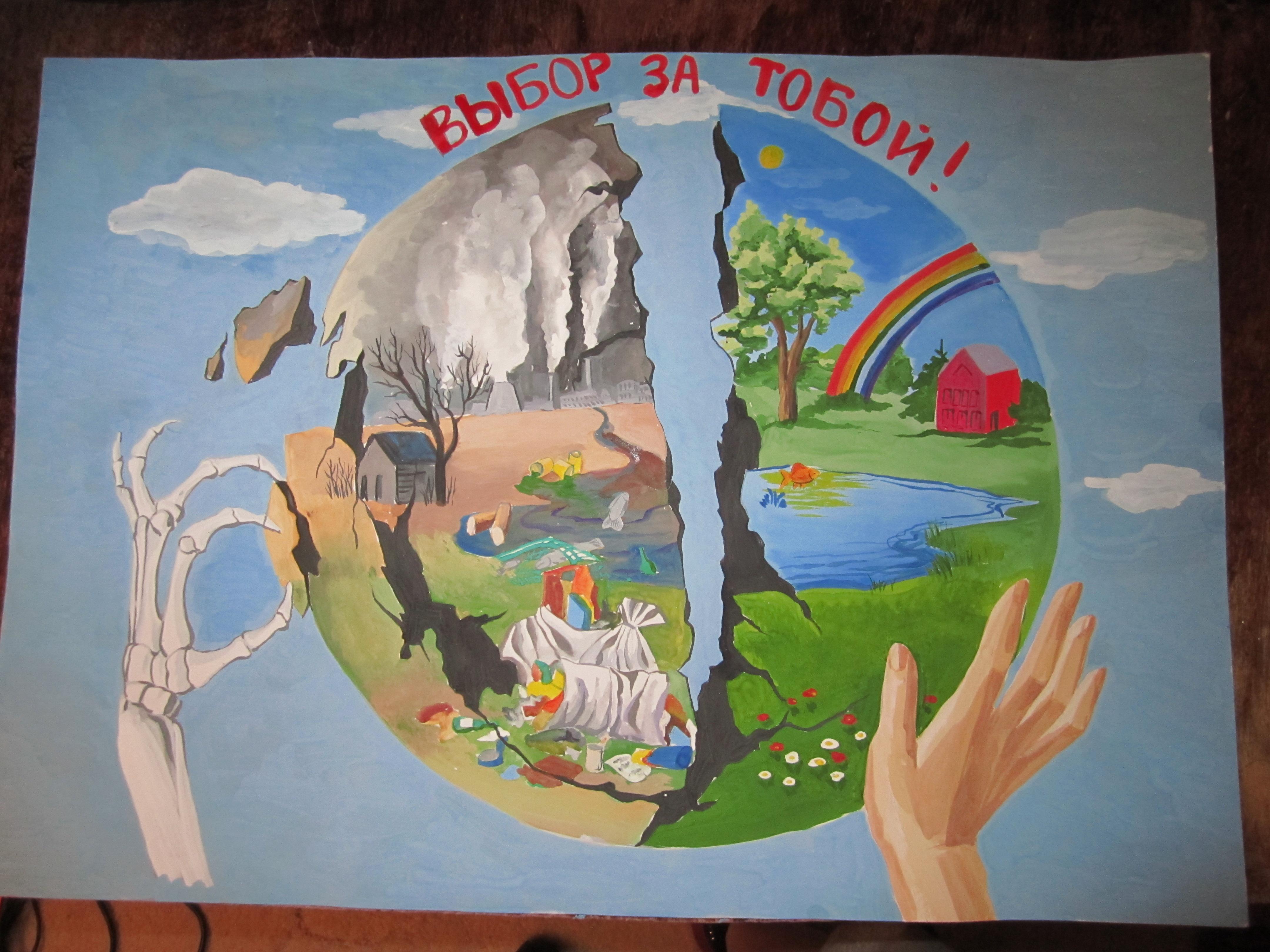 плакат на тему защита окружающей среды чем опасны лесные