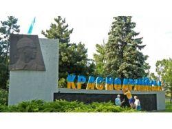 Город артемовск донецкой области фото