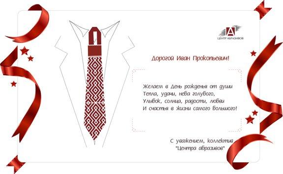 Песни открытка, как подписать открытку руководителю от коллектива
