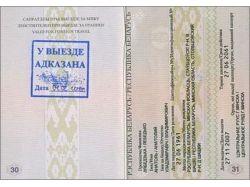 Русский внутренний паспорт фото