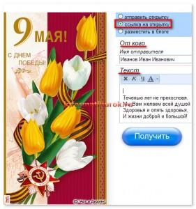 Отправить поздравительные открытки на электронную почту