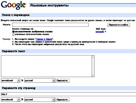 гугл переводчик онлайн с фотографии