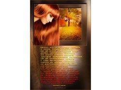 Красивые стихи про любовь и растования с картинками