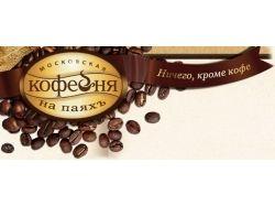 Бренды кофе 3