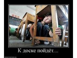 Приколы в школе