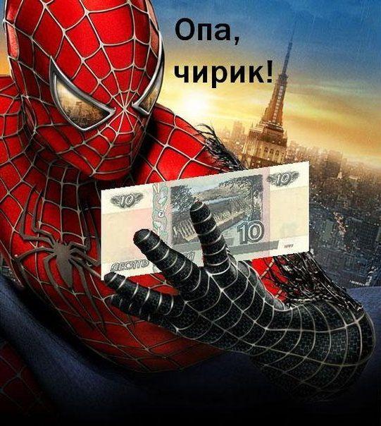Картинки смешные про человека паука, чего состоят картинки