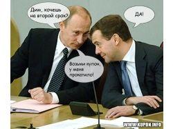 Медведев приколы