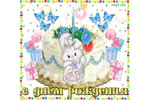 Блестящие картинки с днем рождения