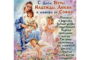 Вера надежда любовь поздравления с именинами открытки
