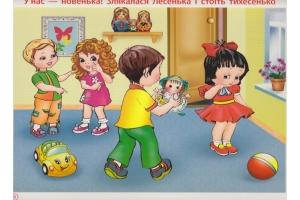 Картинки с изображением плохих поступков детей
