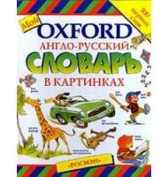 Англо русский переводчик для детей с картинками кухня