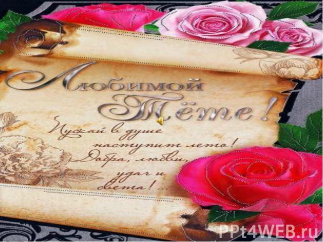 аналогичные красивые открытки с днем рождения тетя люда первых