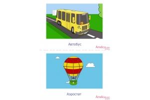 Картинки виды транспорта для детей