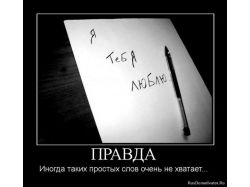 Демотиваторы  по русски  про любовь