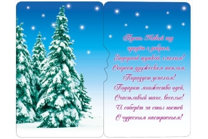 Новогодние открытки фотошопа скачать бесплатно