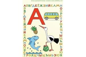 Алфавит русский в картинках для детей