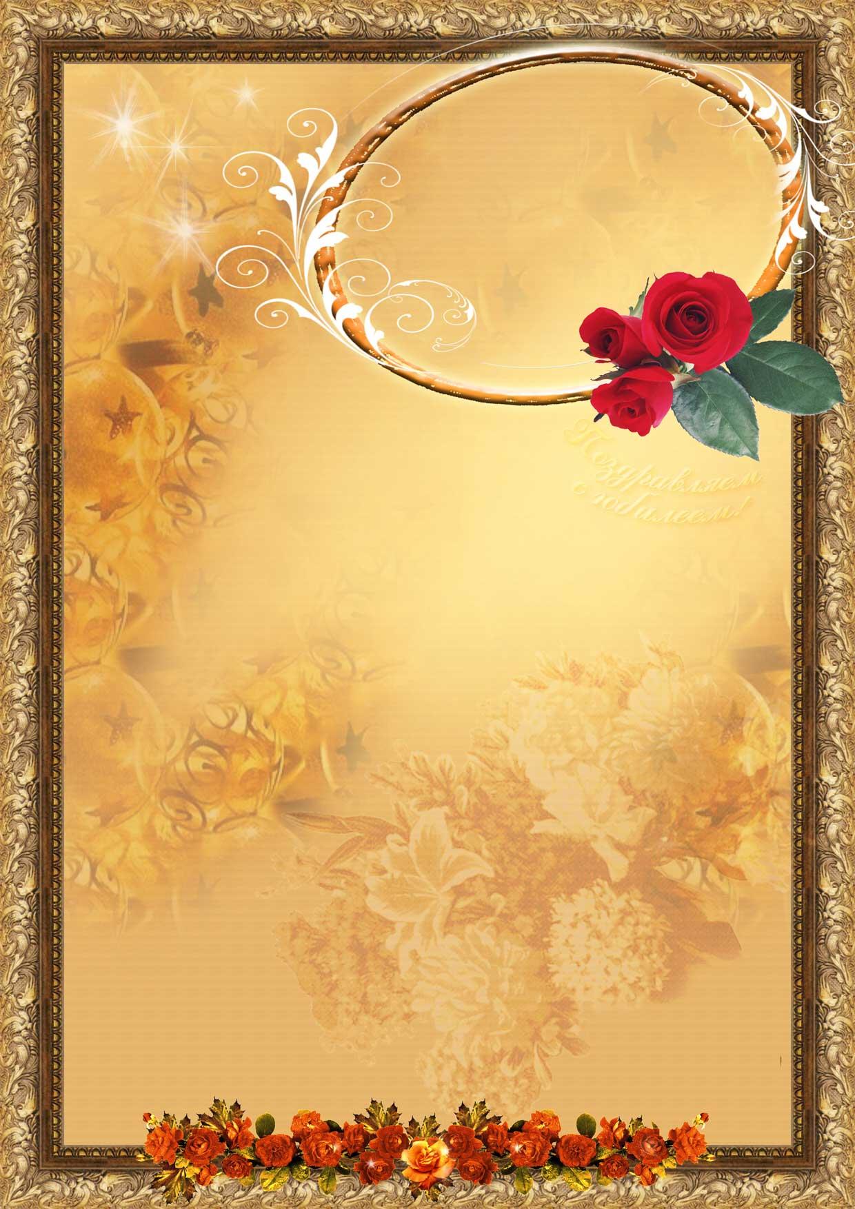 Фон открытки юбилей 50