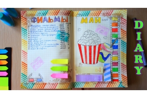 Картинки красивые личный дневник оформление