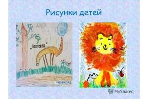 Найти картинку на тему мир глазами детей