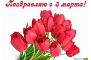 Поздравления с 8 марта фото