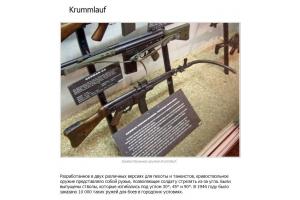 Фото оружие третьего рейха